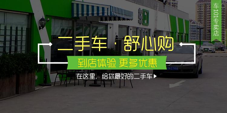 久隆二手车专卖店